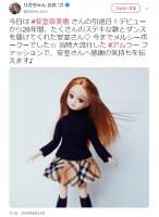 (リカちゃん公式ツイッターより)安室奈美恵さん引退に寄せて