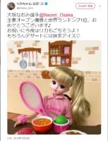 (リカちゃん公式ツイッターより)大坂なおみ選手が全豪オープン優勝時