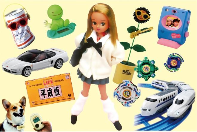 「平成」を彩ったタカラトミーのおもちゃたち
