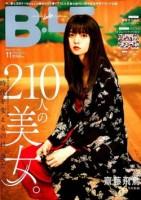 『第5回 カバーガール大賞』でエンタメ部門を受賞した乃木坂46・齋藤飛鳥(C)Fujisan Magazine Service Co., Ltd. All Rights Reserved.
