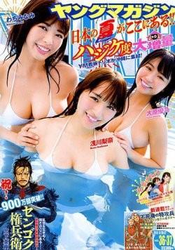 『第5回 カバーガール大賞』で大賞を受賞した大原優乃 (C)Fujisan Magazine Service Co., Ltd. All Rights Reserved.