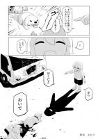 『無臭』8