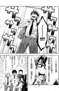 (C) Tsubumi Mori / LINE 『月曜から金曜の男子高校生』13話さくりパイ