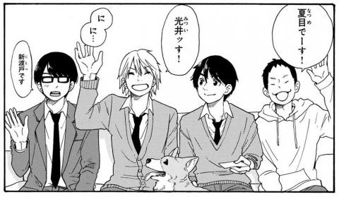 (C) Tsubumi Mori / LINE 『月曜から金曜の男子高校生』より
