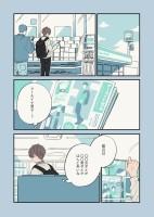 マンガ版『クールドジ男子』(1/10)  (C)Kokone Nata / SQUARE ENIX