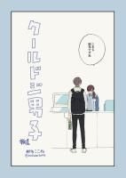 マンガ版『クールドジ男子』(3/10)  (C)Kokone Nata / SQUARE ENIX