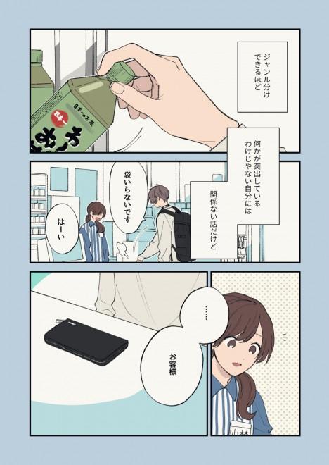 マンガ版『クールドジ男子』(2/10)  (C)Kokone Nata / SQUARE ENIX