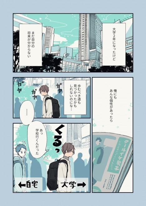マンガ版『クールドジ男子』(6/10)  (C)Kokone Nata / SQUARE ENIX