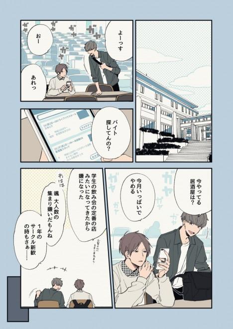 マンガ版『クールドジ男子』(7/10)  (C)Kokone Nata / SQUARE ENIX