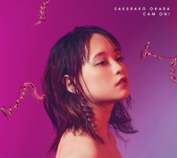 大原櫻子の5周年記念ベストアルバム『CAM ON!〜5th Anniversary Best〜』(初回限定「ねじねじ」盤)