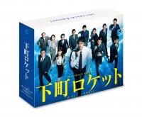 『下町ロケット』発売日:3月29日(金)