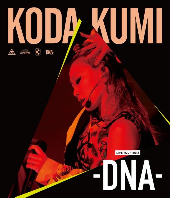 倖田來未のDVD&Blu-ray『KODA KUMI LIVE TOUR 2018〜DNA』