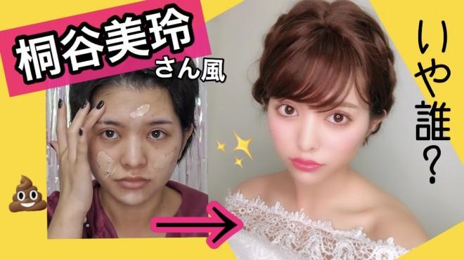 動画で桐谷美玲風メイクを披露