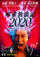 『麻雀放浪記2020』ポスター