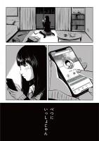 「最近の子はSNSのDMから恋が始まる」(1/4)