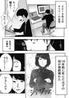 『4P以内で自己紹介漫画を描こう!』(1/4)