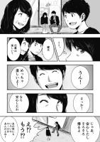 『4P以内で自己紹介漫画を描こう!』(3/4)