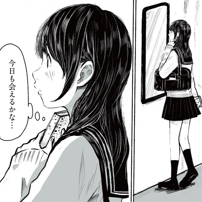 『上下線のふたり』