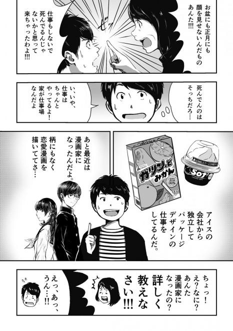 『4P以内で自己紹介漫画を描こう!』(2/4)