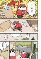 「ワカルトリ」1話 5/14
