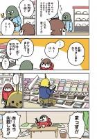 「ワカルトリ」1話 9/14