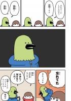 「ワカルトリ」2話 3/14