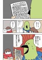 「ワカルトリ」2話 4/14