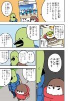 「ワカルトリ」2話 7/14