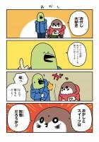 「ワカルトリ」2話 10/14