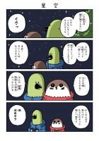 「ワカルトリ」2話 11/14
