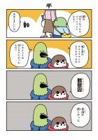「ワカルトリ」2話 12/14