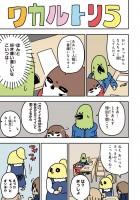 「ワカルトリ」3話 3/14