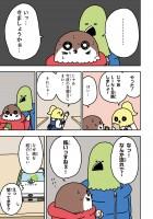 「ワカルトリ」3話 5/14