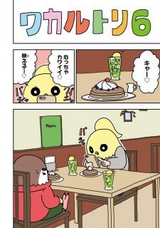 インスタ映えに燃えるオン子と「ワカルトリ」柴田賢志郎