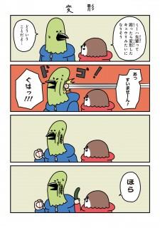 ミーハー先輩とのやり取りも「ワカルトリ」柴田賢志郎