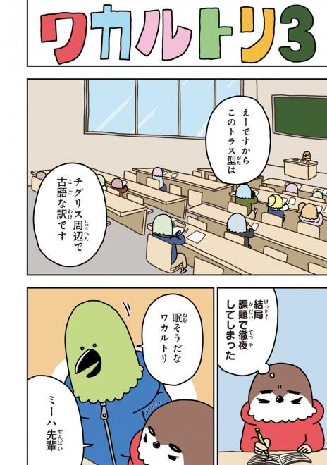 「ワカルトリ」2話 2/14