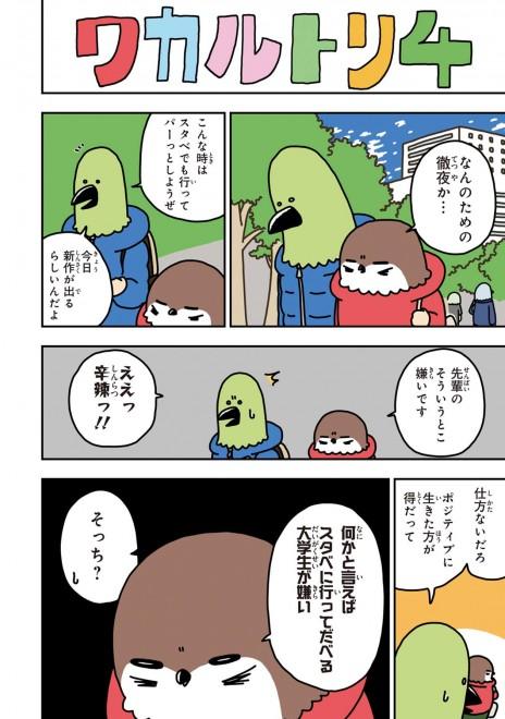 「ワカルトリ」2話 6/14