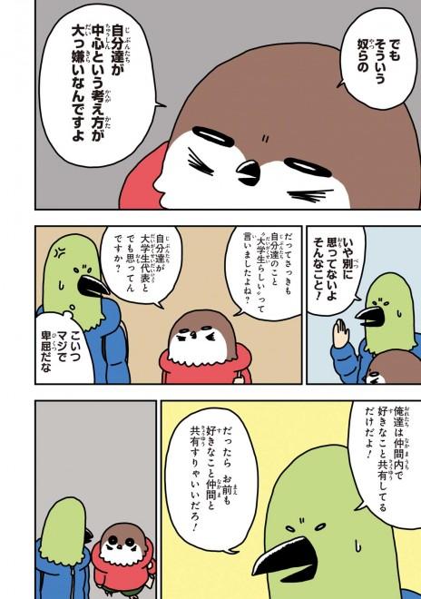 「ワカルトリ」2話 8/14