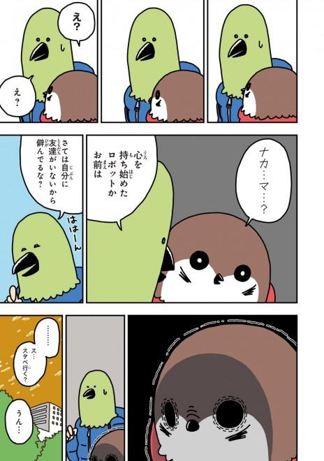 「ワカルトリ」2話 9/14