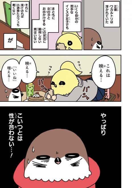 「ワカルトリ」3話 7/14