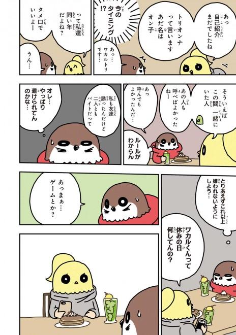 「ワカルトリ」3話 8/14