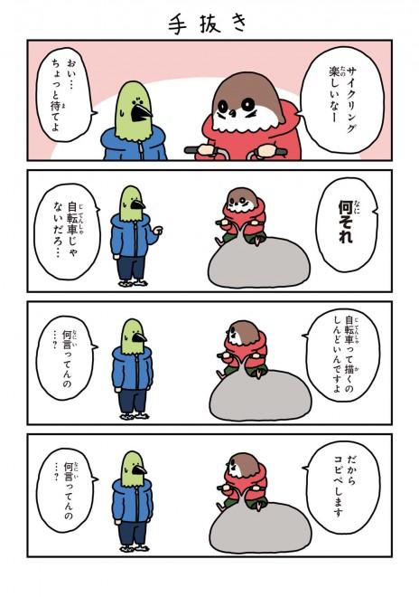「ワカルトリ」3話 11/14