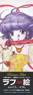 天野氏作の『魔法の天使 クリィミーマミ』(C) 2019 YOSHITAKA AMANO/ラフ∞絵実行委員会 (C) ぴえろ