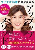 『奇跡の69歳が証明! マイナス15歳の顔になれる アップップメソッド』(かんき出版)