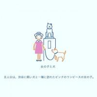 渋谷が舞台の少女と犬の物語