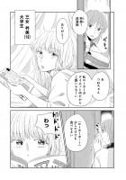 『織部姉妹のいろいろ』1話12-45