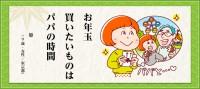 『第3回「オリックス 働くパパママ川柳」』子ども目線賞