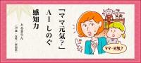 『第3回「オリックス 働くパパママ川柳」』ママ目線賞