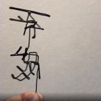 令和→平成