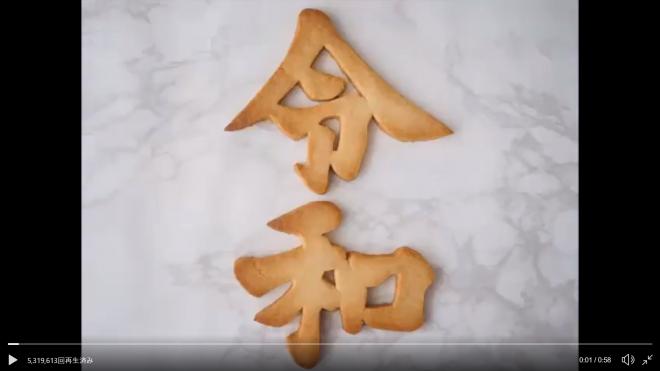 こんがりおいしそうに焼けた、シンプルな文字クッキー